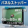 液晶テレビ保護パネル専用 パネルストッパー(通常タイプセット販売価格) 46〜65V
