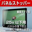 液晶テレビ保護パネル専用 パネルストッパー(重厚タイプ用) 25V 以下用