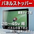 液晶テレビ保護パネル専用 パネルストッパー(重厚タイプ用) 26〜45V用