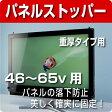 液晶テレビ保護パネル専用 パネルストッパー(重厚タイプ用) 46〜65V用