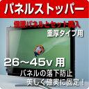 液晶テレビ保護パネル専用 パネルストッパー(重厚タイプ セット販売価格) 26〜45V用