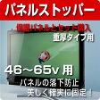 液晶テレビ保護パネル専用 パネルストッパー(重厚タイプ セット販売価格) 46〜65V用