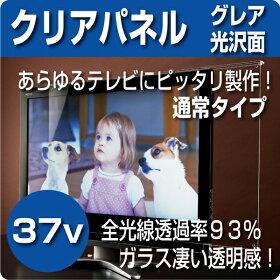 液晶テレビ保護パネル37型グレア仕様