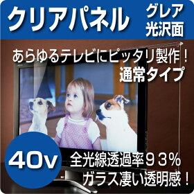 液晶テレビ保護パネル40型グレア仕様