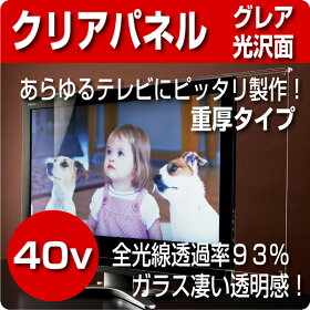 液晶テレビ保護パネル40型【厚3ミリ【重厚】タイプ】グレア仕様【液晶保護パネル】