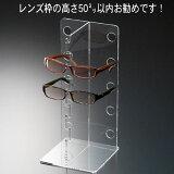 卓上型サングラススタンド Bタイプ 5枚掛(1台入)【サングラススタンド メガネスタンド 眼鏡収納 老眼鏡 ディスプレイなどに】【眼鏡置き メガネ ホルダー他プレゼント等に】