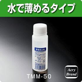 帯電防止剤50ml【水で薄めて使うタイプ】