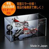 アクリルケース・ロング(W300×D150×H150)背面ミラー仕様アクリルケース・ディスプレイケース・コレクションケース・ミニカーケース・人形ケース等