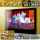 液晶テレビ保護パネル ノングレア仕様 【5ミリ特厚】  42型(42インチ)