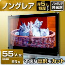 液晶テレビ保護パネル ノングレア仕様 【5ミリ特厚】  55型(55インチ)