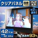 液晶テレビ保護パネル クリアパネル 42型【2ミリ通常】43...
