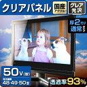 液晶テレビ保護パネル クリアパネル 50型【2ミリ通常】50...