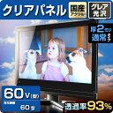 液晶テレビ保護パネル クリアパネル 60型【2ミリ通常】60...