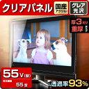 液晶テレビ保護パネル (保護フィルム) クリアパネル 【3ミリ重厚】 55型(55インチ) [