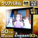 液晶テレビ保護パネル クリアパネル 50型【特厚5ミリ】50...