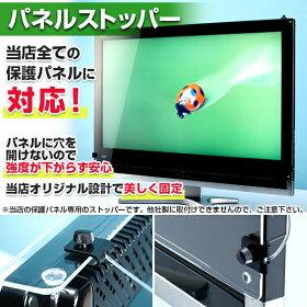 液晶テレビ保護パネル専用パネルストッパー