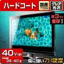 液晶テレビ保護パネル 40型 ハードコート キズ防止【3ミリ...