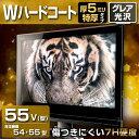 【テレビ専用】保護パネル 55型 Wハードコート【5ミリ特厚...