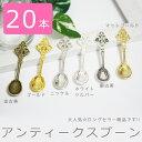 20本 アンティークスプーン チャーム(金古美・ゴールド・ニ...