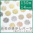 【150枚・14mm】お花の透かしパーツ 7色アソートセット【1/31更新】【和風/アクセサリーパー
