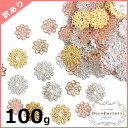 【訳あり】100g 約450~550枚 お花の透かしパーツアソートセット