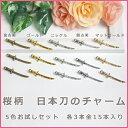 15本 桜柄 日本刀のチャーム 5色お試しセット【DecoF...