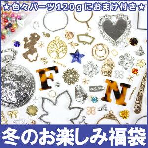 おまけ付き 冬のお楽しみ福袋 【11/17更新】