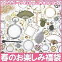 おまけ付き 春のお楽しみ福袋 【3/23更新】...