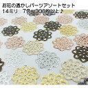 お花の透かしパーツアソートセット40g 14ミリ 7色 300枚以上♪【人気商品☆】【和風/アクセサ