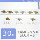 【30個・カン無し】土星の封入パーツ(金古美・マットゴールド・ニッケル)【DecoFactoryオリ