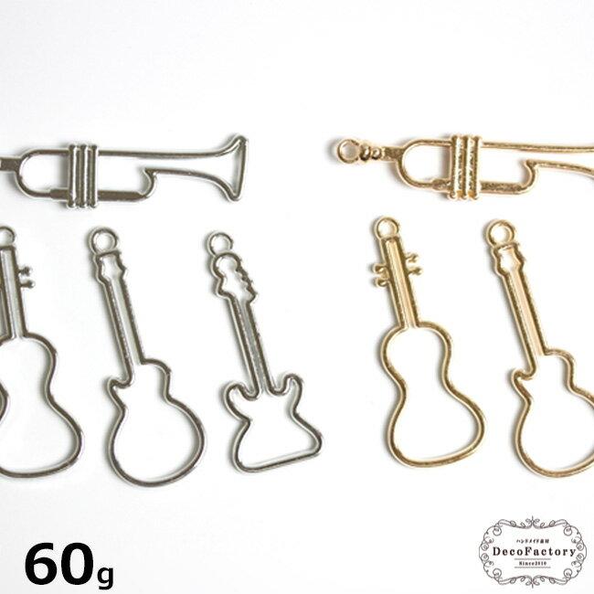 60gMサイズ楽器モチーフのレジン枠4種類アソートセット(ニッケル・マットゴールド)UVレジン土台レ