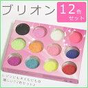 12色セット★ブリオン【アクセサリー パーツ,ハン