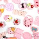 30g  ピンク系 スイーツ デコパーツミックスアソートセット | アクセサリー 手芸 食玩 食品サンプル アクセサリーパーツ ハンドメイド 材料 フィギュア お菓子 おやつ