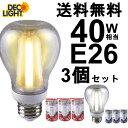 【あす楽】【送料無料】※3個セット※ 【E26】LED電球 40W形相当 一般電球形 電球色 / 白色 レトロ球 裸電球 クリア球 省エネ 基準値 達成 ※調光には対応していません※