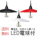 【送料無料】ペンダントライト 60W相当 LED電球 付属 ...