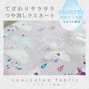 生地・布・入園入学≪ RAIN STORY-cloud ≫ラミネート生地/幅105cm手ざわりサラサ