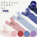 フラットニットファスナー 20cm≪ Color2 ≫YKKファスナー【ゆうパケット対応】FLATKNIT|コイルファスナー|赤|青|ピンク|紫|紺|水色|