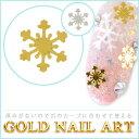 雪の結晶 ゴールドネイルアート  ゴールドとシルバーの2カラー♪【DM便送料無料】