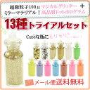 高品質マジカルグリッターと丸型ホログラム【13種トライアルセット】Cuteな瓶にビッシリいっぱい♪ジェルネイル ネイル