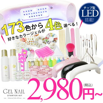 * Book sale * end of October from shipping LED nail Starter Kit LOAVENAIL gel nail Kit, 90 varieties increased the quality of each one!