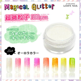 マジカルグリッター (Aurora color)! Ultra fine particle size 100 μm from a smooth finish! Gel nails or acrylic mixed with OK! Glitter powder LOAVE NAIL