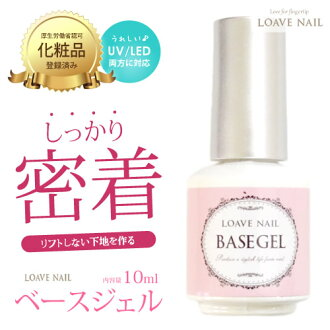 "SHIMOJI base gel nails lift (float) not to make! Firmly stick! Bath gel nail ""LOAVENAIL gel"" gel nails nail"