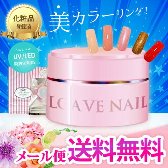 "Color gel ""beauty"" color development! I use gel nail LOAVE NAIL popularity reading モ habitually! Soak off type (color 4/5) gel nail nail) which is kind to the cosmetics ★"" 良発色 ""manageability"" own nail which ""it is hard to li"