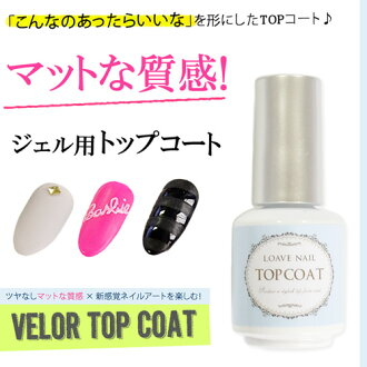 Blue label 'topical ベロアトップ Court' (for nails) Matt looks cute! what I was decided to form! LOAVE NAIL
