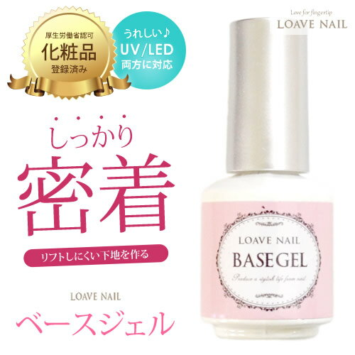 base gel nails lift (float) not to make! Firmly stick! Bath gel nail