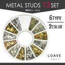 メタルスタッズ12種セット(便利なケース入り) 6タイプ2カラー ネイルにぴったり!お得なストーンセット LOAVENAIL+