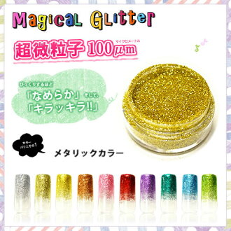 マジカルグリッター metallic colors! Ultra fine particle size 100 μm from a smooth finish! Gel nails or acrylic mixed with OK! Glitter LOAVE NAIL