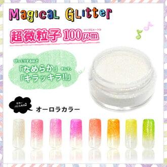 マジカルグリッター (Aurora color)! Ultra fine particle size 100 μm from a smooth finish! Gel nails or acrylic mixed with OK! Glitter LOAVE NAIL