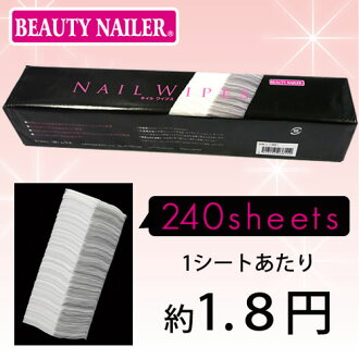 ★★Only courier service is impossible of ★★ nail wipe BEAUTY NAILER (beauty Naylor) Muraki ★★★★