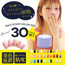 ジェルネイル用カラージェル30色セットが2850円(税別)!? なんと、一色あたり95円(税別)の大...